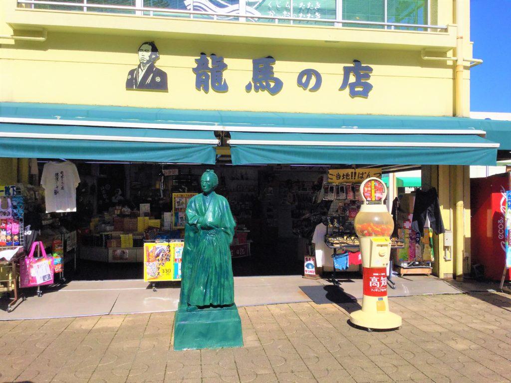 龍馬の店「レストまつむら」の店の前にある龍馬像の写真