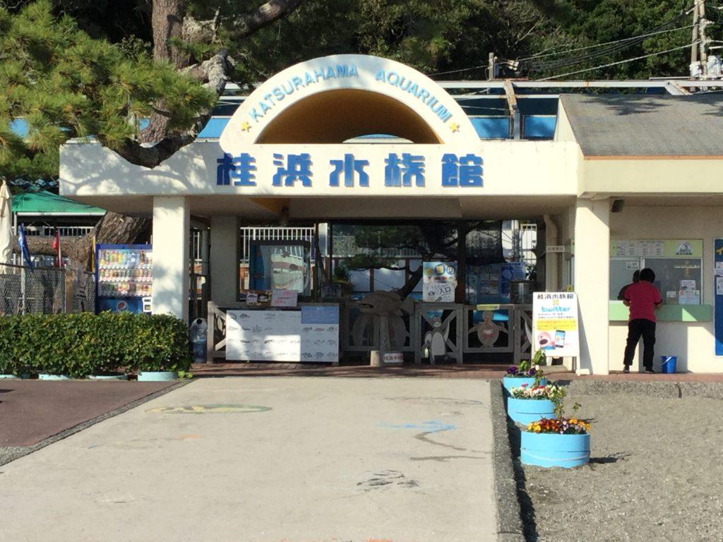 桂浜水族館の写真