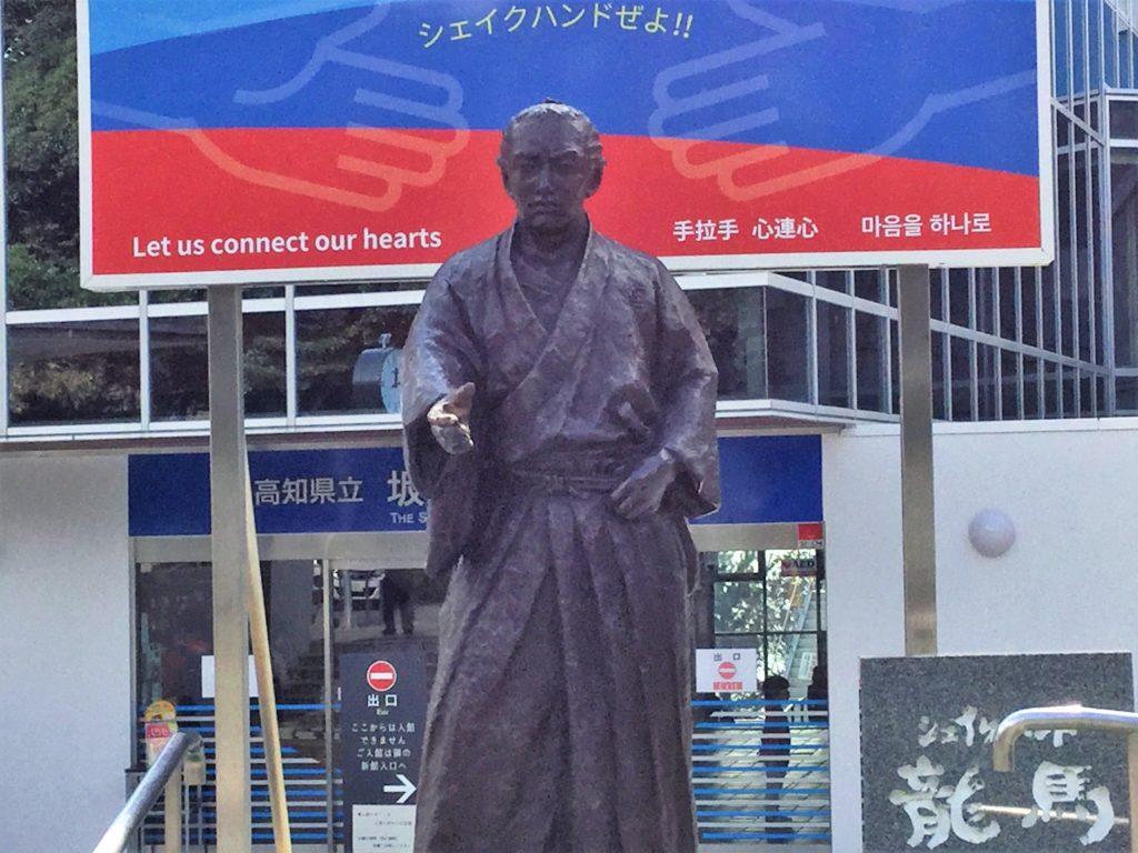 坂本龍馬記念館前にある龍馬像の写真