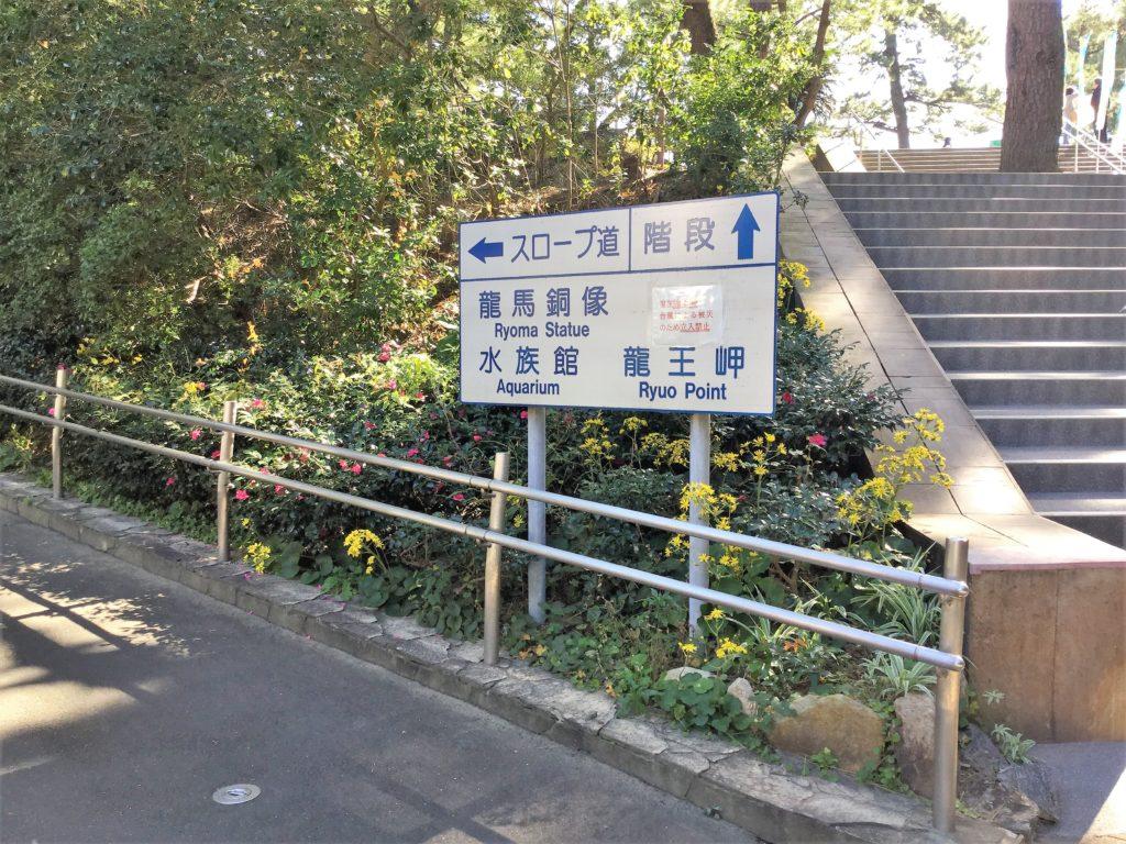 桂浜の龍馬像へのスロープの写真