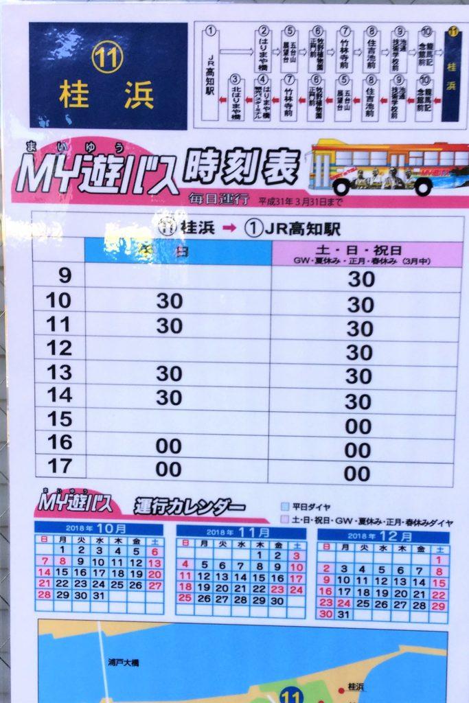 桂浜のバス停に設置されている時刻表の写真